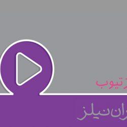 ایران نیلز تیوب